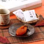 自然で雑味のない上品な甘さ 治郎堂幸露柿(L15個入) 送料無料 ポイント消化