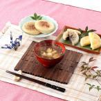 北海道 お取り寄せ いもだんご汁 おやき セット 無添加 自慢 送料無料 ポイント消化