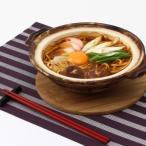 乾麺なのに、お鍋ひとつで簡単調理! 国産小麦みそ煮込みうどん 送料無料 ポイント消化