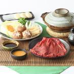 厳選食材を使用した 兵庫県産牛(または特選黒毛和牛)しゃぶしゃぶ セット 送料無料 ポイント消化