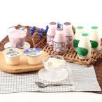 北海道 お取り寄せ こだわり 乳製品 セットC ヨーグルト ムース 送料無料 ポイント消化