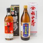 お取り寄せ 純米酢 セット 福山酢醸造株式会社 鹿児島県 送料無料 ポイント消化