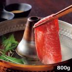 鹿児島県産黒毛和牛ロースしゃぶしゃぶ用 〔ロース肉、800g〕