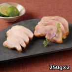 阿波尾鶏・阿波すだち鶏ハム詰合せ 250g×2個 〔阿波尾鶏スモークハム・阿波すだち鶏スモークハム各250g〕