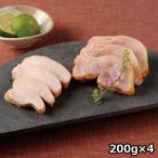 阿波尾鶏・阿波すだち鶏ハム詰合せ 200g×4個 〔阿波尾鶏スモークハム・阿波すだち鶏スモークハム各200g×各2個〕