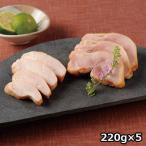 阿波尾鶏・阿波すだち鶏ハム詰合せ 220g×5個 〔阿波尾鶏スモークハム220g×2個、阿波すだち鶏220g×3個〕