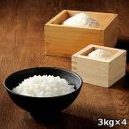 米 つや姫 山形県産 特別栽培米 〔3kg×4入り〕