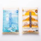 こしひかり食べくらべセットA  新潟と福島会津美里町の1等米「こしひかり」をこだわりの精米技術で仕上げました 送料無料 ポイント消化