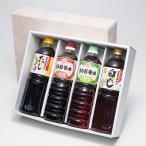まる昌醤油おすすめ4本セット まる昌醤油醸造元  福岡県 伝統の味を守る、まろやかで口当たりのよい醤油とだししょうゆ 送料無料 ポイント消化