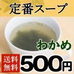 ポイント消化 お試し  500円 ポスト投函便 送料無料 食品 定番スープ ワカメ〔30袋〕