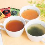 インスタントスープ 定番スープ セット 75個 即席スープ バラエティ 中華スープ オニオン わかめスープ ポスト投函便 ポイント消化