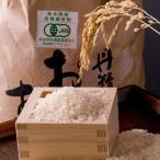有機米 無農薬米 お米 那須自然農園 有機jas米 玄米 無農薬 清正 オーガニック 5kg JAS有機無農薬栽培米 株式会社 送料無料 ポイント消化
