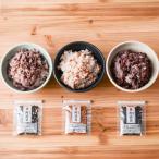 雑穀米 古代米 黒米 赤米 セット 14g×5袋 お試し 500円 国産 徳島県産 混ぜて炊くだけ みむら ポスト投函便 ポイント消化 送料無料