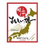 日本のおいしいカレー 1個 200g curryking ビーフカレー レトルトカレー ご当地カレー 一人前 夜食 惣菜 ポスト投函便