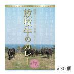 放牧牛カレー 30個 200g 島根県名物 隠岐 ご当地カレー レトルトカレー 和牛 ビーフカレー まとめ買い