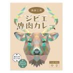 猟師工房ジビエ鹿肉カレー 1個 200g ご当地カレー 東京名物 レトルトカレー ジビエ グルメカレー 惣菜 ポスト投函便