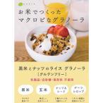 黒米とナッツのライスグラノーラ 70g 8個 ナッツ 米粉 グラノーラ 朝食 おやつ お菓子 チャヤ マクロビ グルテンフリー