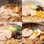 子供がまだ食ってる途中でしょうがラーメン 詰合せ 8食 4種 セット ラーメン 麺類 中華そば 北海道 富良野とみ川