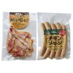 チキンお試しセット 2種 詰合せ 鶏肉 惣菜 冷蔵 スモーク 燻製 ソーセージ チキン 国産 おつまみ 愛媛 イヨエッグ