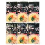 行列名店ラーメン 長浜ナンバーワン 6食 ラーメン 麺類 とんこつラーメン 極細麺 九州 豚骨 長浜屋台 博多 福岡