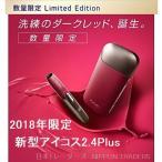 アイコス IQOS 限定 ダークレッド 本体 スターターキット 新型 2.4Plus 2018年 RUBY