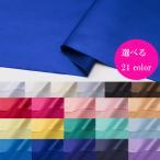 【暖色系】バックサテンシャンタン、生地、布、コスプレ、衣装、m単価表示、文化祭、体育祭<ok3-t8065-dan>