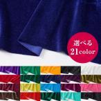 布、ベロア、生地、10cm単価表示、フラダンス、コスプレ、ハロウィン<ok5-537-12>