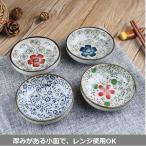 小皿  赤いコスモス  丸皿 豆皿 焼き 陶磁器 磁器 醤油皿 軽い シンプル 花柄 おしゃれ 漬物 刺身