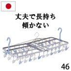洗濯ハンガー ピンチハンガー 物干しハンガー   46ピンチ   ステンレス スチール  傾かない水玉角ハンガー 日本製
