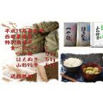 【新米】平成29年産 3種の特別栽培米 食べ比べセット 15kg(つや姫、はえぬき、山形95号 各5kg) 【送料無料】
