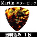 Martin Triangle Medium 0.73 ピック トライアングル型 ミディアム