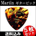 5枚セット Martin ピック トライアングル(おにぎり) M(ミディアム ギターピック)0.73mm べっ甲柄ピック