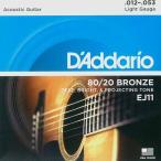 DAddario(ダダリオ) アコースティックギター弦 ライト 80/20Bronze EJ11 ポイント消化 送料無料