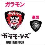 ガラモンピック1枚/ウルトラ怪獣ロックバンド「ガラモーンズ」ギターピック 円谷プロ