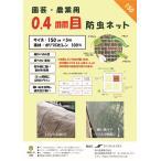 防虫ネット 0.4 mm 目 150cm×5m 園芸、農業、家庭菜園、網、メッシュ、虫よけ、野菜用、ガーデニング、園芸資材