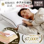 枕 まくら ホテルモードまくら 昭和西川直営 かなりお得な2個セット ピローケース付き ピロー アメイジング ウレタン 2個セット
