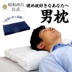 枕 男の硬めまくら 昭和西川直営 備長炭パイプまくら 健康サポート 58×36cm かため 仰向き寝 横向き寝 丸洗いOK