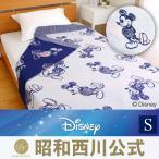 ミッキーマウス タオルケット シングル ディズニー ミッキー 昭和西川 直営 西川 公式 ブルー 綿100% 可愛い 子供