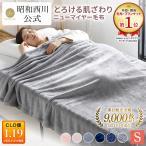 毛布 シングル 昭和西川 ニューマイヤー毛布 140×200cm 西川直営 公式 マイヤー フランネルウォッシャブル 洗える 冬 軽量ブランケット