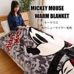 毛布 シングル ディズニー ミッキーマウス 昭和西川 直営 ニューマイヤー毛布 あったか なめらかやわらか 洗濯可 お買い得 セール グレー