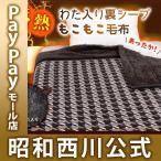 毛布 2枚合わせ シングル 昭和西川 極暖 ふわふわ 蓄熱わた入り もこもこ毛布 ハウンズ 千鳥 アニマル ウォッシャブル  寒い日おすすめ