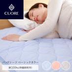 敷きパッド シングル おしゃれ 昭和西川 シンプル パッドシーツ 100×205cm  ベッドパッド 洗濯 ウォッシャブル お買い得
