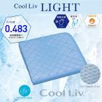 最終価格 30%off 敷きパッド 冷感 シングル 昭和 西川  [クールリブ] CoolLiv LIGHT パッドシーツ 100×205cm