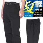 学生服ズボン 夏用 ポリエステル100% 黒 W61cm-W85cm