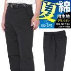 学生服ズボン 夏用 綿5%ポリエステル95%/裏綿 黒 W88c