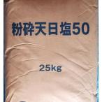 原塩(粉砕天日塩) 25kg 送料無料