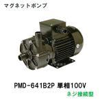 三相電機 マグネットポンプ PMD-641B2P ネジ接続型 単相100V