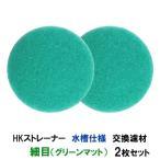 観賞池用濾過器 HKストレーナー 交換濾材 細目(グリーンマット) 2枚セット 同梱可