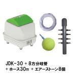 大晃 ダイアフラムブロワ JDK-30+8方分岐管+エアーチューブ30m+エアーストーン(AQ-15)8個 【送料無料 但、一部地域送料別途 代引/同梱不可】