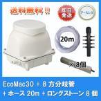 MAC30Rの後継機種フジクリーン工業(マルカ)エアーポンプ EcoMac30+8方分岐管+エアーホース20m+ロングストーン10cm 8個